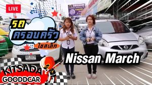Nissan March มือสอง