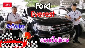 Ford Everest มือสอง